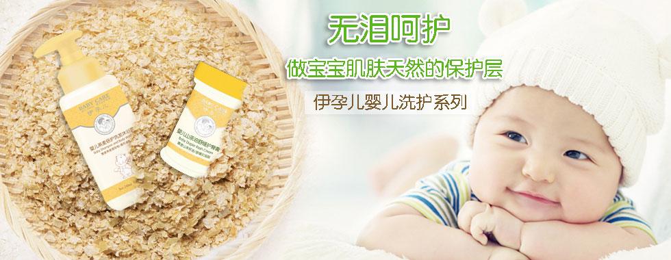 伊孕儿,婴儿洗护用品厂家